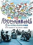 パラリンピックは世界をかえる ルートヴィヒ・グットマンの物語 (福音館の単行本)
