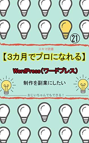 【3カ月でプロになれる】WordPress(ワードプレス)制作を副業にしたい: ホームページ制作を覚えてサイト構築で稼ぐロードマップを徹底解明これで貴方も手に職ができる スキマ読書