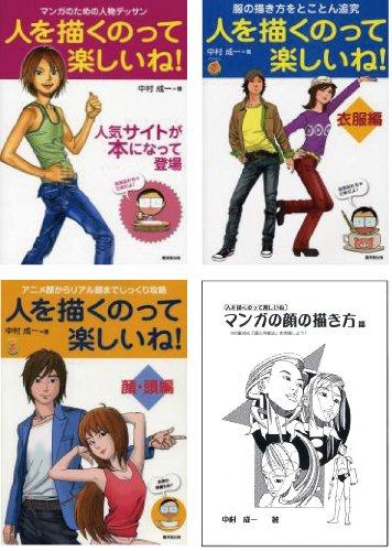 【Amazon.co.jp限定】人を描くのって楽しいね! 3巻セット 中村成一さん「非売品・人を描くのって楽しいね(マンガの顔の描き方篇)」付きの詳細を見る