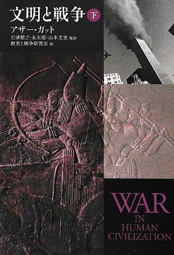 文明と戦争 (下)
