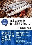 海とヒトの関係学  ①日本人が魚を食べ続けるために