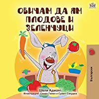I Love to Eat Fruits and Vegetables (Bulgarian Edition) (Bulgarian Bedtime Collection)