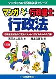 マンガはじめて行政書士 行政法 5訂版 (マンガでわかる資格試験シリーズ)