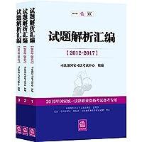 2019年版试题解析汇编(2012-2017全三册)法律职业资格考试2019试