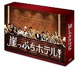 崖っぷちホテル! DVD-BOX[VPBX-14741][DVD] 製品画像