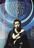 テンセイクンプー~転世薫風(通常盤)[DVD]
