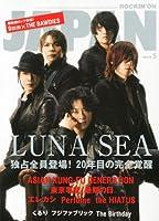 ROCKIN'ON JAPAN (ロッキング・オン・ジャパン) 2012年 05月号 [雑誌]
