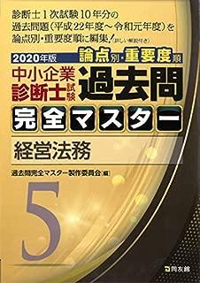5 経営法務 (2020年版 過去問完全マスター)