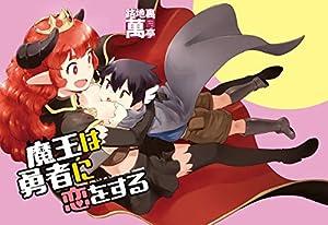 魔王は勇者に恋をする (BOOK☆WALKER セレクト)