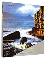 The first light (Platinum Edition) landscape photography masterclass(Chinese Edition)