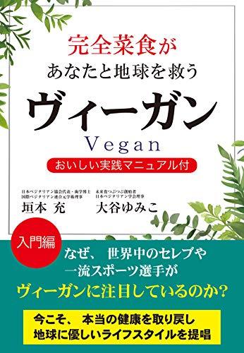 完全菜食があなたと地球を救う ヴィーガン (KKロングセラーズ)