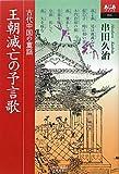 王朝滅亡の予言歌—古代中国の童謡 (あじあブックス) - 串田 久治