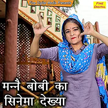 Manne Bobby Ka Cinema Dekhya