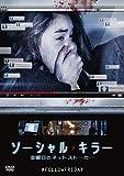 ソーシャル・キラー 金曜日のネットストーカー[DVD]