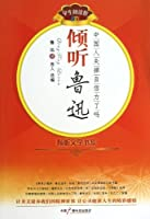 Listen to Lu Xun - Have Chinese People Lost Their Self-Confidence (Chinese Edition)