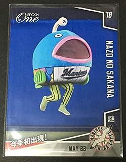 エポックワン 千葉ロッテマリーンズ 謎の魚 今季初出現記念カード