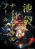 朗読館「池袋ナイトアウルテールズ」Blu-ray Disc[Blu-ray/ブルーレイ]