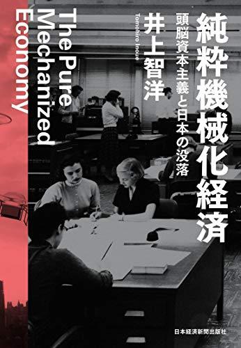 純粋機械化経済 頭脳資本主義と日本の没落 (日本経済新聞出版)