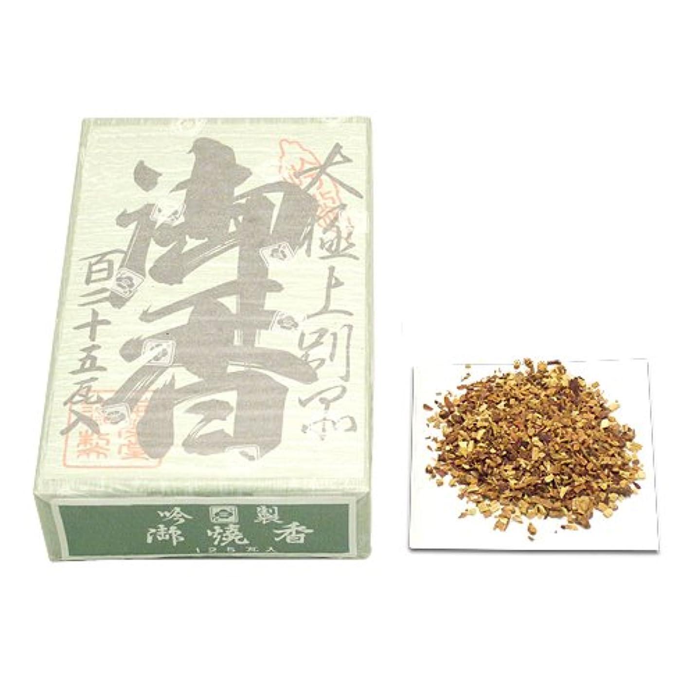 スペイン受粉するしおれた焼香用御香 瑞薫印 125g◆お焼香用の御香
