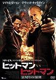 ヒットマン vs ヒットマン 裏切りの報酬[DVD]