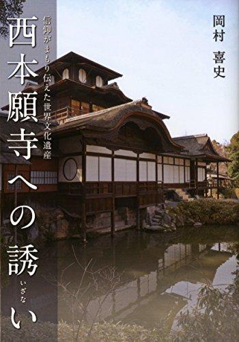 西本願寺への誘い (信仰がまもり伝えた世界文化遺産)