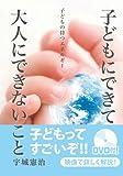 子どもにできて大人にできないこと -子どもの持つエネルギー-(DVD付) (人間の潜在能力シリーズ4)