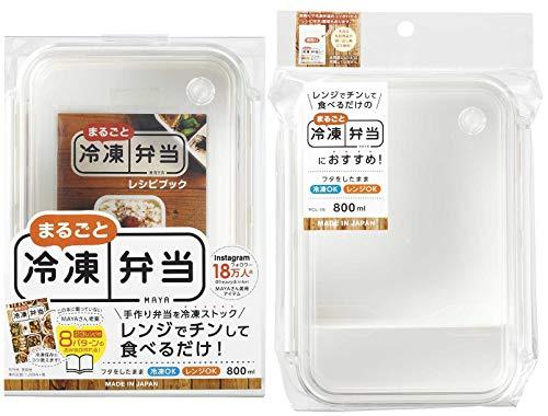 まるごと 冷凍弁当箱 800ml ホワイト (2個セット) + レシピ1冊付き [作りおきで忙しい朝の味方に] 冷凍保存 レンジ対応