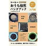 コーヒーおうち焙煎 ハンドブック【入門編】