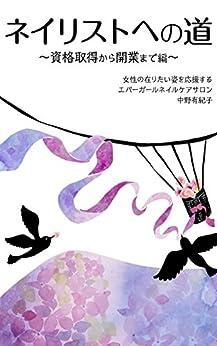 [中野 有紀子]のネイリストへの道(二): 資格取得から開業まで編 (大隈文庫)