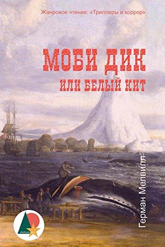 Моби Дик, или Белый кит (Авантюры и приключения) (Russian Edition)