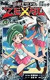 遊☆戯☆王ZEXAL 3 (ジャンプコミックス)