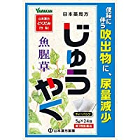 【第3類医薬品】山本漢方どくだみ「分包」 5g×24