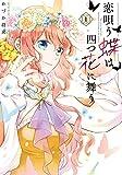 恋唄う蝶は四つ花に舞う 1 (FLOS COMIC)