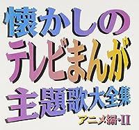 懐かしのテレビまんが主題歌アニメ編 II