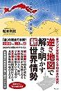 逆さ地図で解き明かす新世界情勢 東アジア安保危機と令和日本の選択