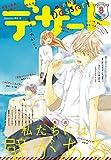デザート 2015年8月号 [2015年6月24日発売] [雑誌] (デザートコミックス)