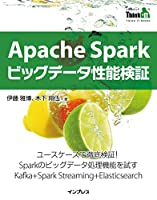Apache Spark ビッグデータ性能検証(Think IT Books)