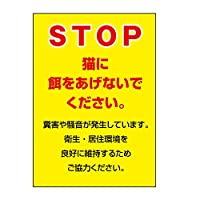 〔屋外用 看板〕 STOP 猫に餌をあげないでください 縦型 ゴシック 穴無し (900×600mmサイズ)