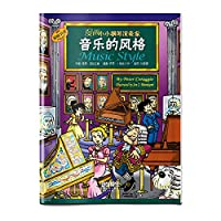 Comics Little pianist - music style(Chinese Edition)