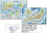 「学べる世界地図、学べる日本地図、 2枚セット」(八つ折り封筒発送)小学校、中学校の学習に合わせた、学習用地図 書いて消せるポスター 5歳~