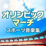 オリンピック・マーチ(OLYMPIC MARCH)