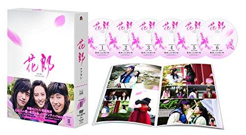 花郎DVD-BOX2