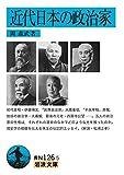 近代日本の政治家 (岩波文庫)