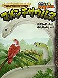マメンチサウルス―中国にいた最大級の草食竜 (新版なぞとき恐竜大行進)