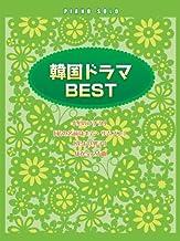 ピアノソロ 中級 韓国ドラマBEST 「冬のソナタ」「私の名前はキム・サムスン」「花より男子」ほか全21曲