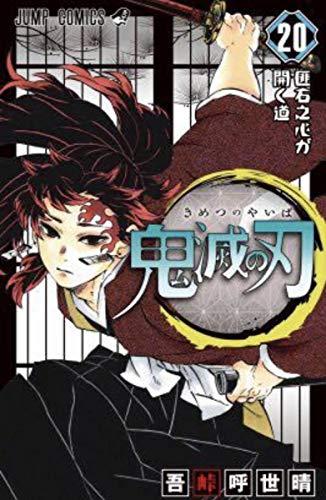 ●鬼滅の刃 鬼滅ノ刃 きめつのやいば 全巻セット 1~20巻 漫画本