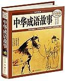 Zhonghua chengyu gushi   中华成语故事 (en Chinois, en couleur, Grand format)...