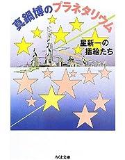 真鍋博のプラネタリウム:星新一の挿絵たち (ちくま文庫)