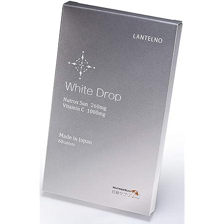 ランテルノ ホワイトドロップ 60粒 ビタミンC 15,000mg 配合 太陽対策サプリ 日差しに負けない 美容成分配合 ニュートロックスサン3,900mg ビタミンB3 セラミド リコピン ブライトニングパイン 日本製