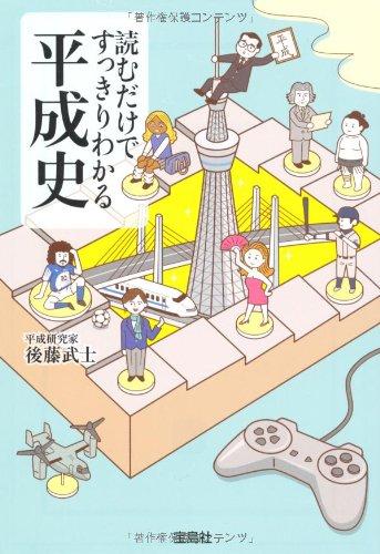 読むだけですっきりわかる平成史 (宝島SUGOI文庫)